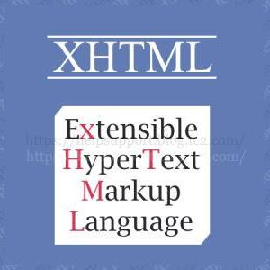 XHTMLとHTMLの廃止・非推奨タグリスト