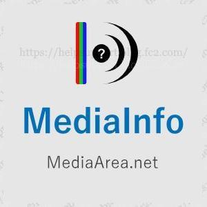 メディアファイルの詳細情報を調べることができるフリーソフト「MediaInfo」