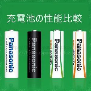 充電池のおすすめメーカーや性能比較と電池の種類の詳細