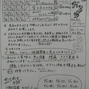 6月のお便り(6月の予定)
