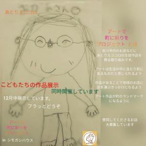※記事の最後にシモガシハウスの情報追加しました  吉川の町中にも、アートを