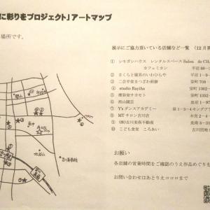 アートで町に彩りをプロジェクト 報告 3