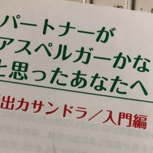 パートナーがアスペルガー?/カサンドラさんの自助会しゃべりばを北九州にて開催します。