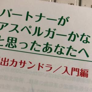 夫がアスペルガー?かなと思ったら/脱カサンドラ自助会しゃべりば福岡in北九州12/22小倉で開催