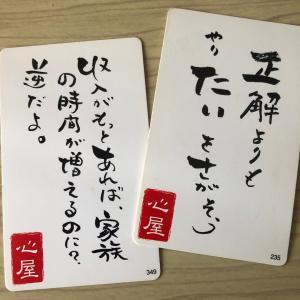 8/4(火)21時~オンライン心屋塾オープンカウンセリング参加者募集!