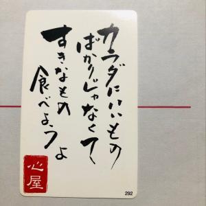 """""""好きなモノを食べながらやせる方法""""/これは必読!/11月5日心屋塾オープンカウンセリングで"""