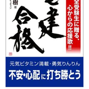 令和元年宅建士試験合格発表が終わって今この時期にこそ読んでほしい電子書籍☆宅建小説(二人の主人公)