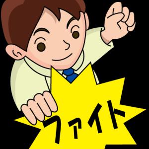 令和2年宅建受験にむけて☆逆転合格に向けてのメッセージ