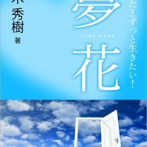 純愛小説『夢花』☆切ない恋のストーリー・・・