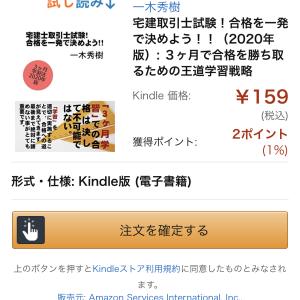 電子書籍『宅建取引士試験!合格を一発で決めよう!!』☆2020年版を発刊しました!