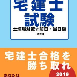 宅建電子書籍新刊発売☆直前期対策のラスト「前日・当日編」必読