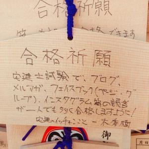 令和2年宅建士試験合格発表カウントダウン☆不安な気持ちに打ち勝つ