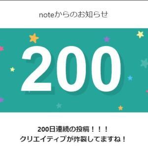 noteにて連続投稿更新中228日突破☆多彩な内容です!