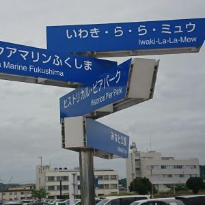 初ガツオはどっちだ!やっぱ、いわき・ら・らミュウでしょうね、だってアクアマリンは水族館ですから、いわき市小名浜に来ています!
