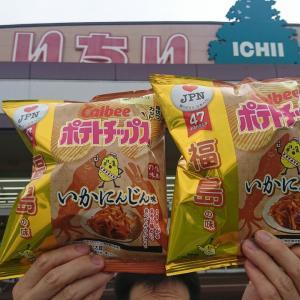 Calbeeいかにんじん味ポテトチップス食べてみらんしょ。うんめえぞい!(会津弁、オイシイよ)1個88円。