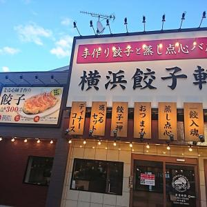 新オープン!「横浜餃子軒 」行って来ました! 肉汁あふれる羽根付き餃子と五目チャーハン、 とてもマイウ~でしたよ。