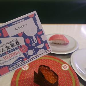 さあ、食べようッと、Go ToEat 食事券 2冊ゲットしました!ランチは豪華に「はま寿司」行って来ました!