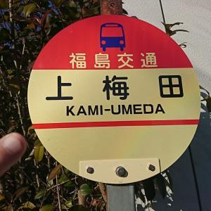 本日のジョーバイデン(上梅田)行って来ました!まだ雪が少し残っていましたよ。福島県須賀川市
