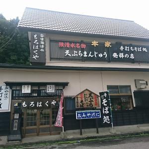 え~ッ、天ぷらまんじゅうと、にしんの天ぷら、いか(するめ)の天ぷら、なんだこれ!会津、強清水(こわしみず)茶屋「もろはくや」行って来ました!