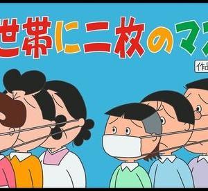 マスク配布