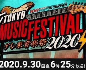 テレ東音楽祭2020秋