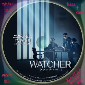 WATCHERウォッチャー