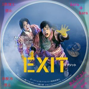 EXIT(映画)
