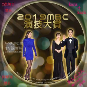 2019MBC演技大賞