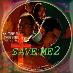 SAVE ME2
