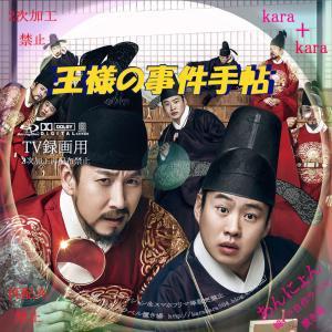 王様の事件手帖(映画)