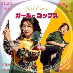 ガール・コップス(映画)