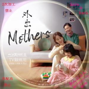 外出~Mothers~