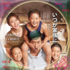 いつか家族に(映画)