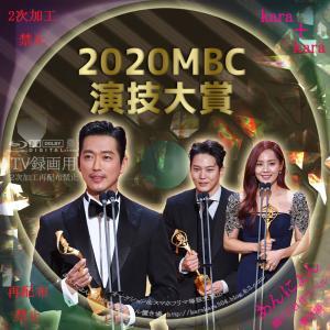 2020SBS演技大賞