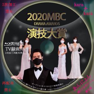 2020MBC演技大賞