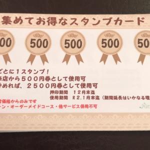 【スタンプカード配布】スタンプためて金券ゲット!