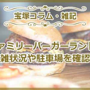 宝塚でハンバーガーフェス!混雑状況や駐車場を確認!【宝塚ファミリーバーガーランド2019】