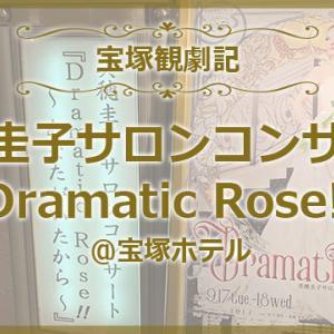 美穂圭子サロンコンサート『Dramatic Rose!!』感想