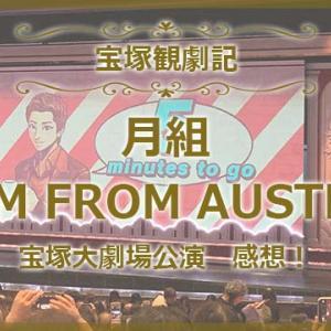 I AM FROM AUSTRIA感想!【月組大劇場公演】