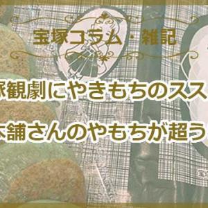 宝塚観劇にやきもちのススメ!河本本舗さんのやきもちが超うまい!
