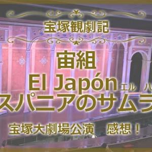 『エル ハポン -イスパニアのサムライ-』の感想!@宙組宝塚大劇場
