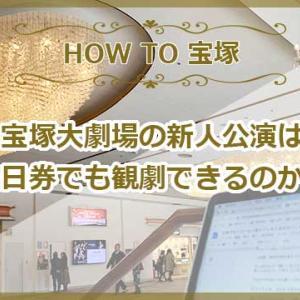 宝塚大劇場の新人公演は当日券でも観劇できるのか?