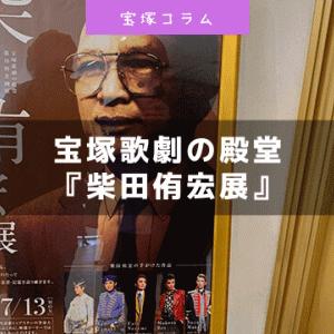 宝塚歌劇の殿堂『柴田侑宏展』行ってきた。