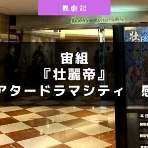 宝塚宙組『壮麗帝』の感想!@シアタードラマシティ