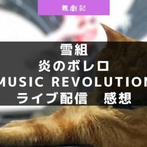 宝塚雪組「炎のボレロ/Music Revolution」ライブ配信の感想!