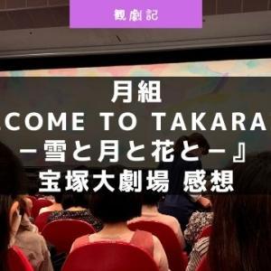 宝塚月組『WELCOME TO TAKARAZUKA -雪と月と花と-』の感想!ネタバレあり