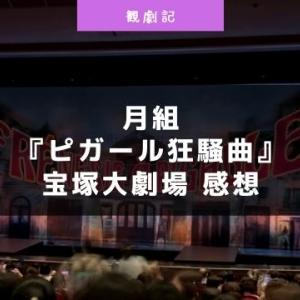 宝塚月組『ピガール狂騒曲』の感想!ネタバレありです