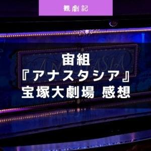 宝塚宙組公演『アナスタシア』の感想!もし新人公演があったら…