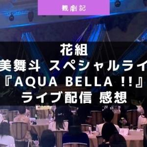 水美舞斗 スペシャルライブ『Aqua Bella !!』ライブ配信の感想