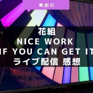 宝塚花組『NICE WORK IF YOU CAN GET IT』ライブ配信の感想!